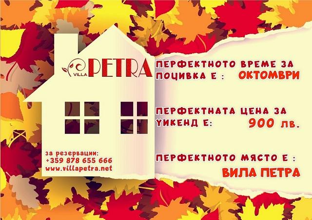 villa petra oct 4